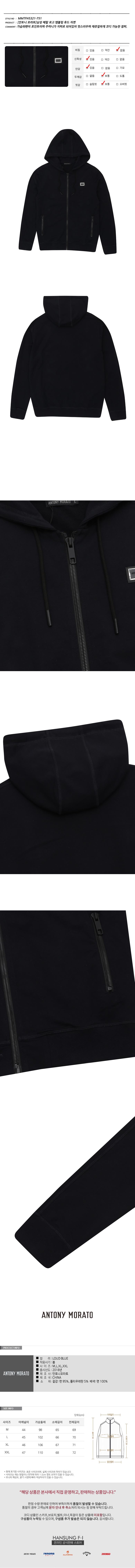 안토니모라토(ANTONY MORATO) 남성 메탈 로고 엠블럼 후드 자켓MMTFH5321-751